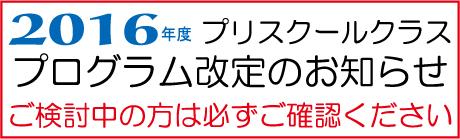 プリスクール改定のお知らせ