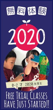 無料体験2020