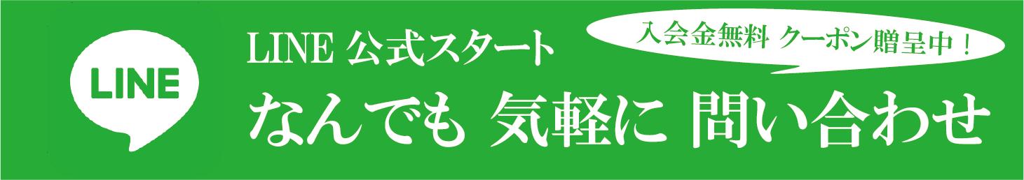 LINE公式 / 24h 入会金無料クーポン 贈呈中!!