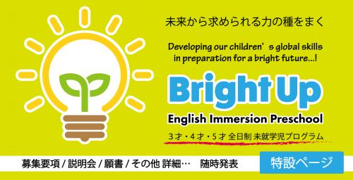 Bright-Up 特設ページ
