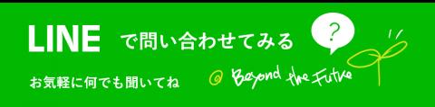 Bright Up公式 LINE(お気軽にどうぞ)