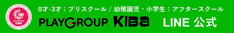 0才-3才 プリスクール  / アフタースクール (お気軽お問い合わせください)