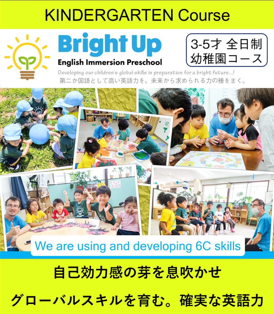 プリスクール 東京・プレイグループ木場校