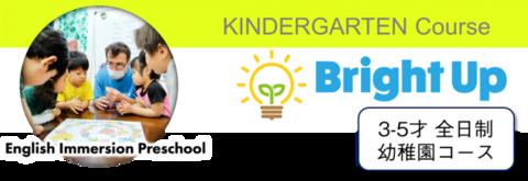 英語幼稚園 インタナショナル キンダーガーテン ブライトアップ